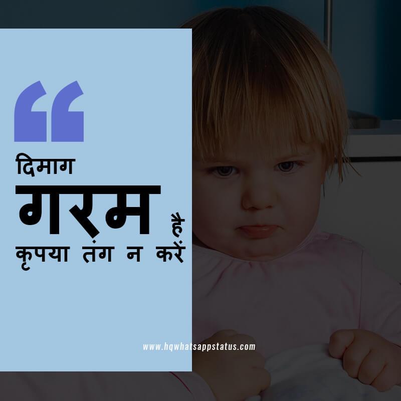 1 line Status for Whatsapp in Hindi