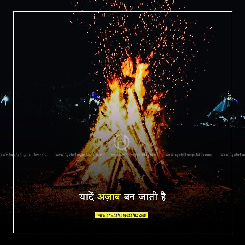 1 line status hindi
