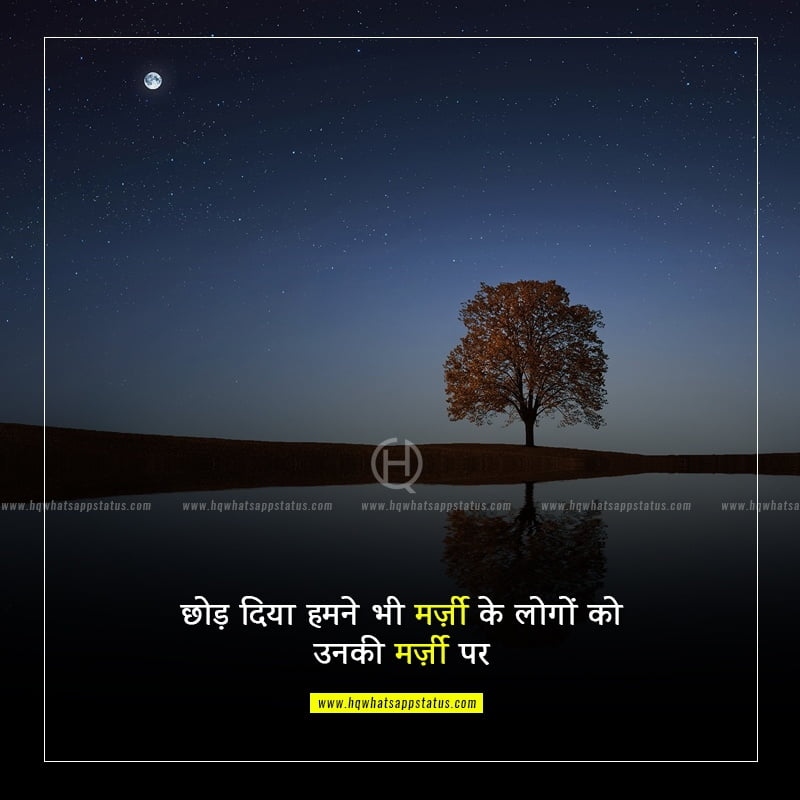 1 word status for whatsapp in hindi
