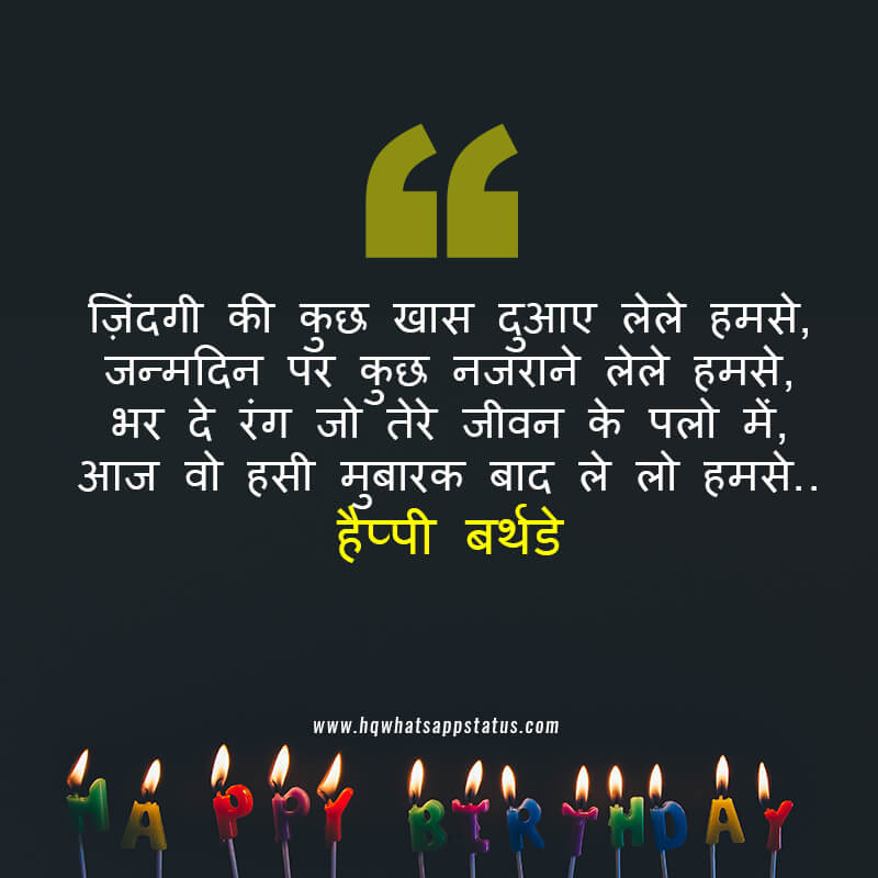 birthday wishes in hindi   birthday wishes for friend in hindi