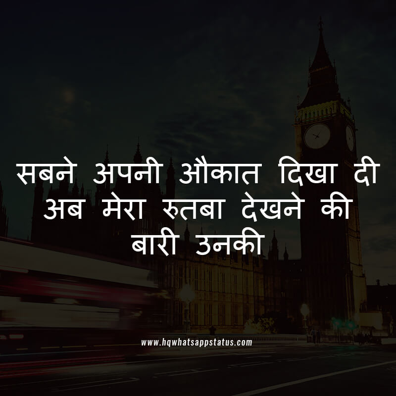 Hindi Whatsapp Attitude status