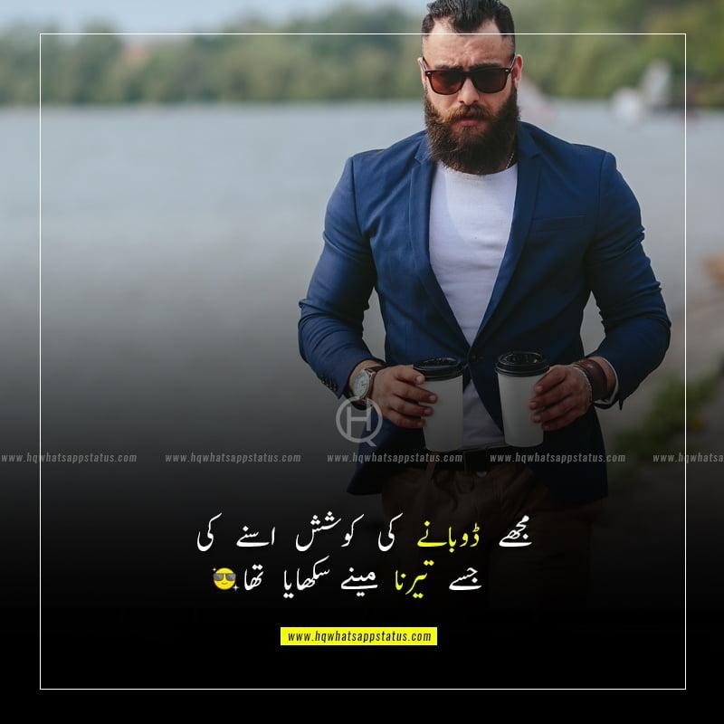 attitude fb status in urdu