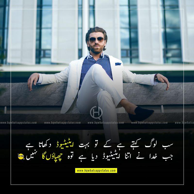 attitude in urdu