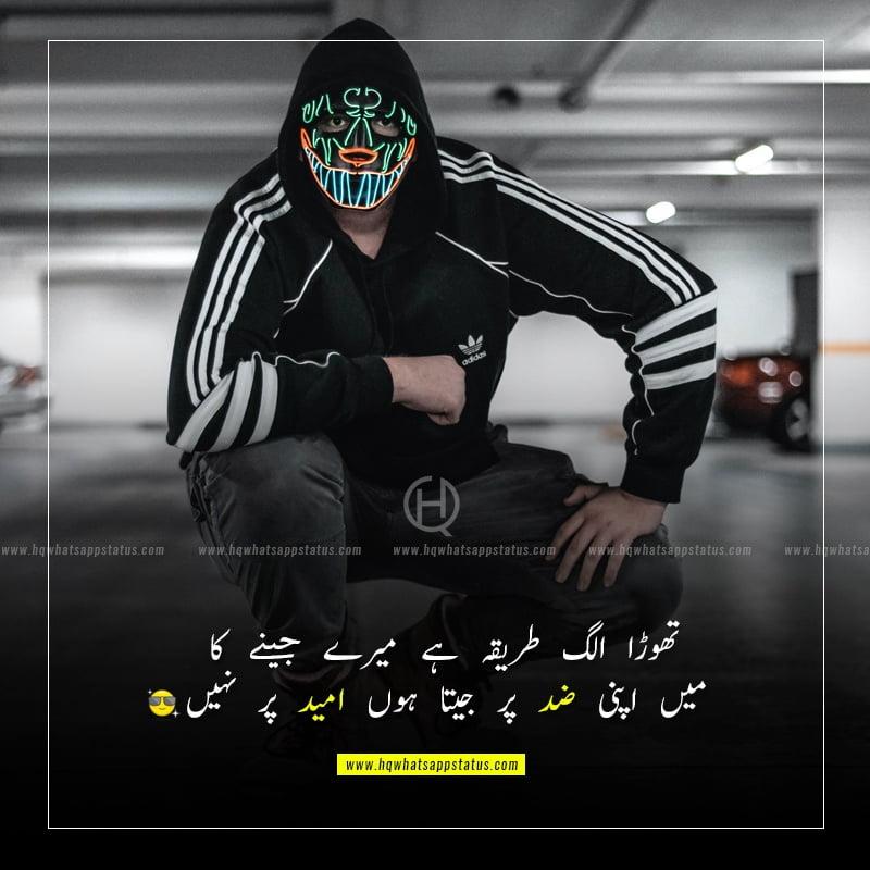 attitude status for fb profile pic in urdu