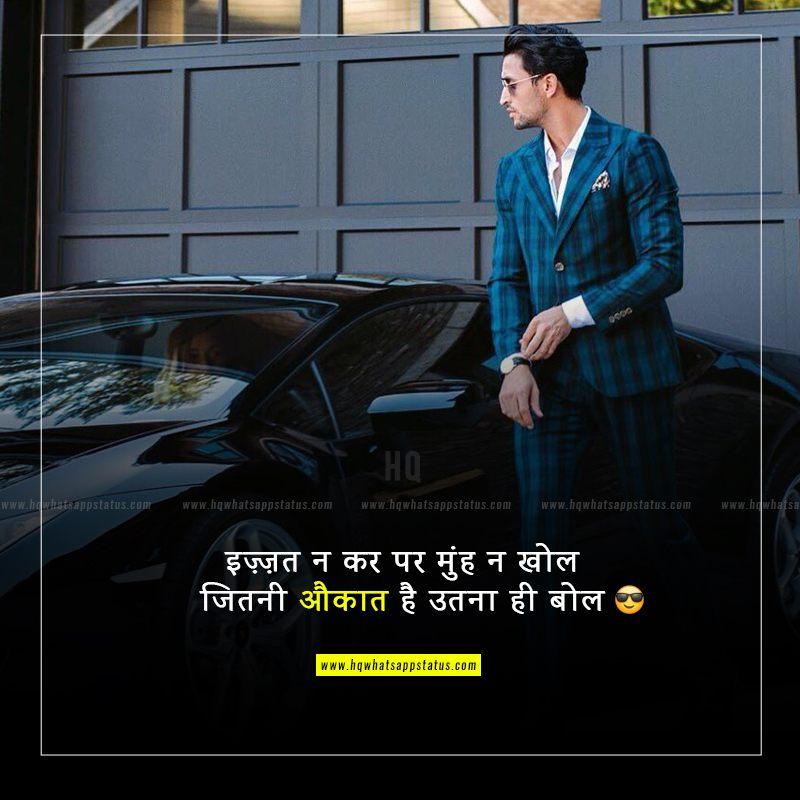attitude status in hindi for facebook