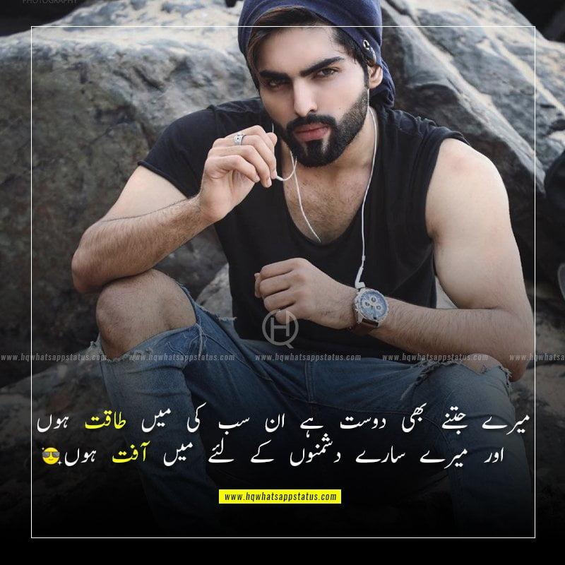 attitude status in urdu for facebook