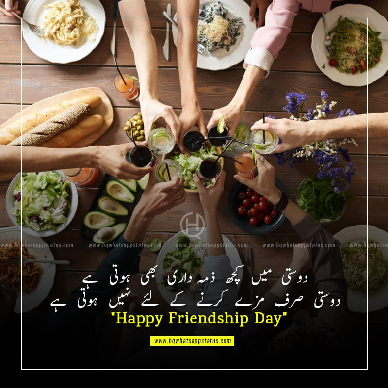 beautiful quotes about friendship in urdu