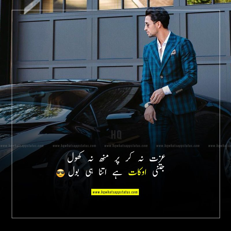 best attitude status in urdu