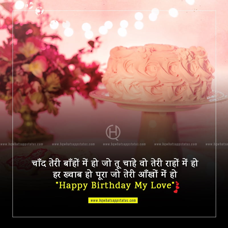 best birthday wishes for wife in hindi