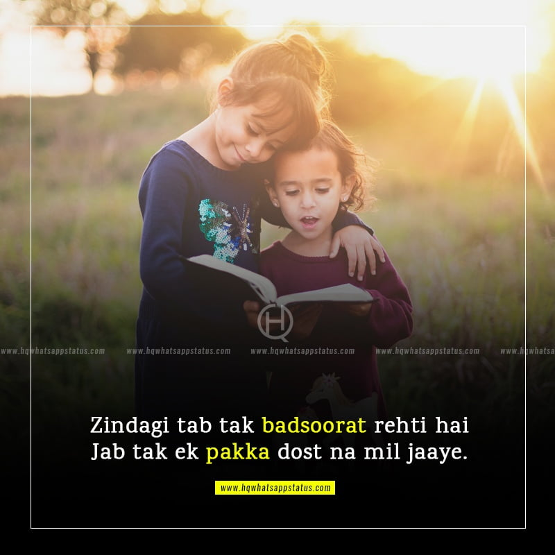 best poetry in urdu about friendship