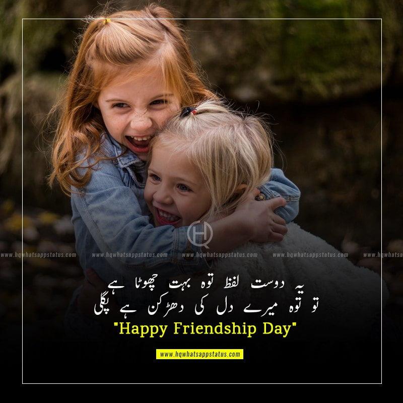 best poetry on friendship in urdu
