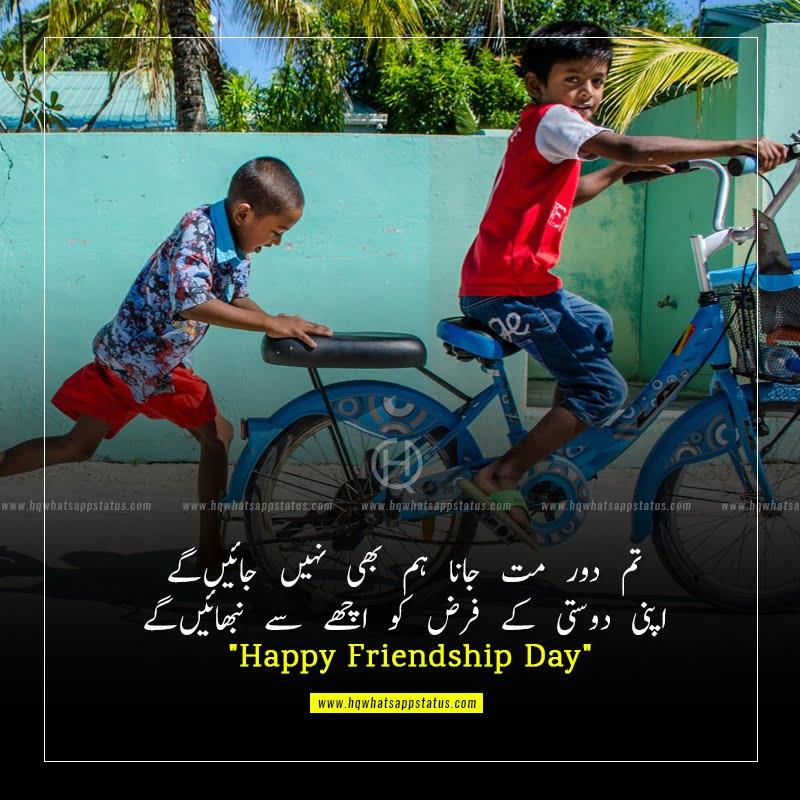 best quotes on friendship in urdu