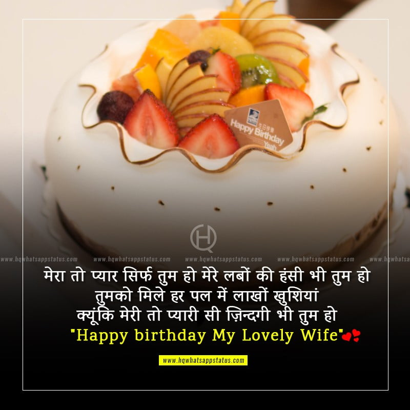 birthday message for wife in hindi