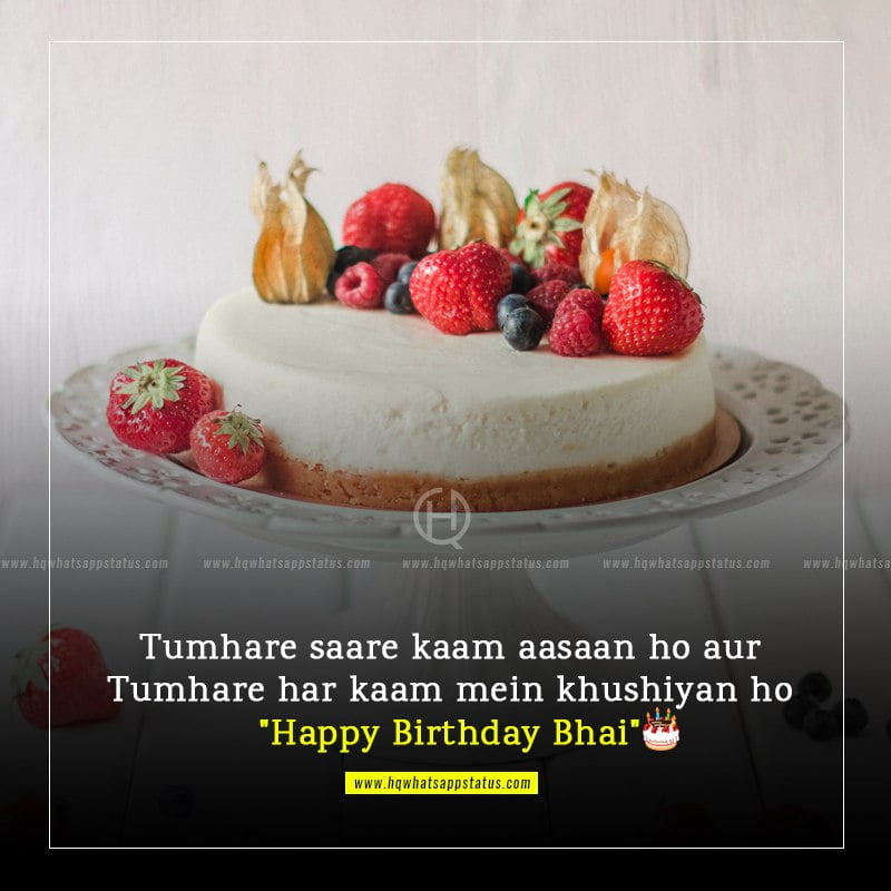 birthday quotes in hindi for brother