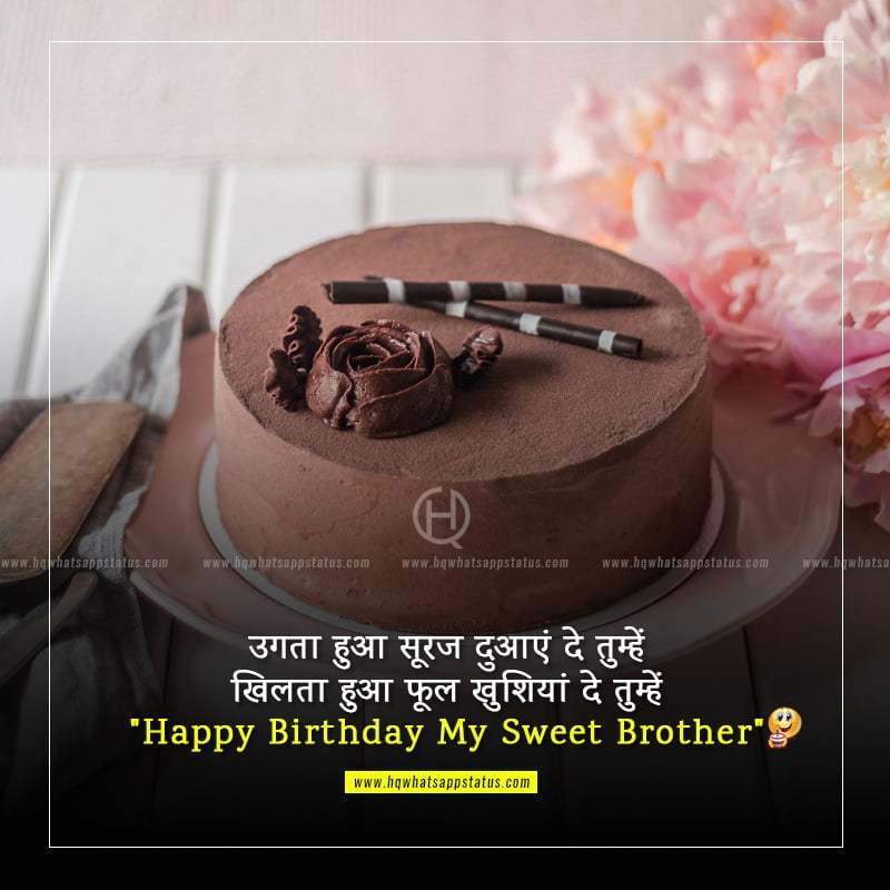 birthday shayari for brother in hindi