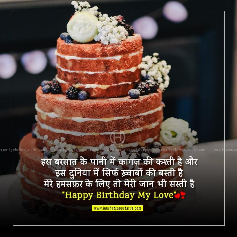 birthday shayari for wife in hindi