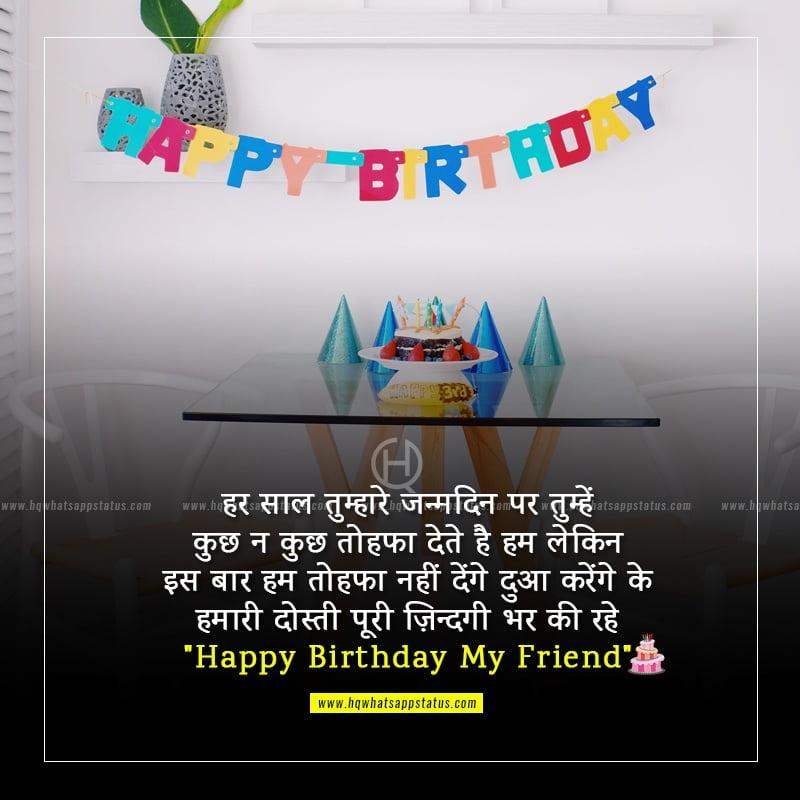 birthday shayari in hindi for best friend