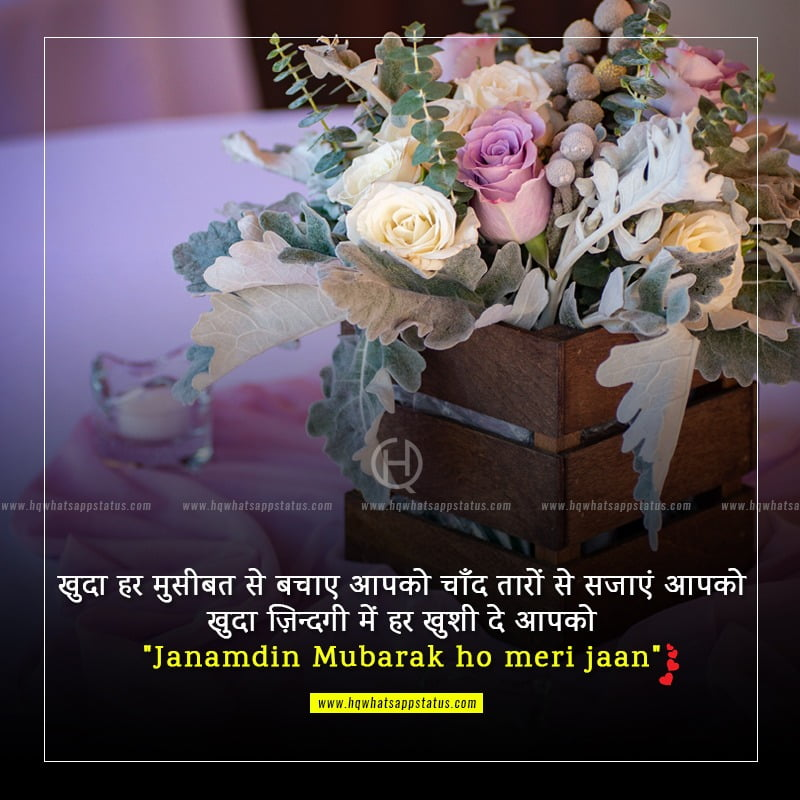 birthday sms for wife in hindi