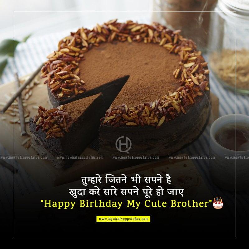 birthday wishes brother hindi