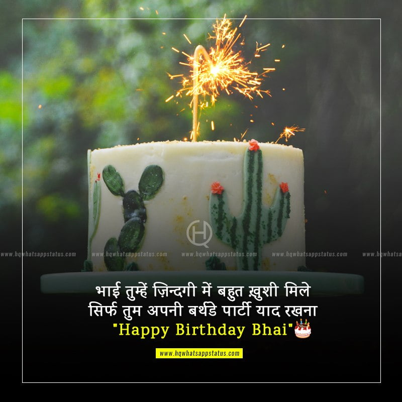 birthday wishes for bhai in hind