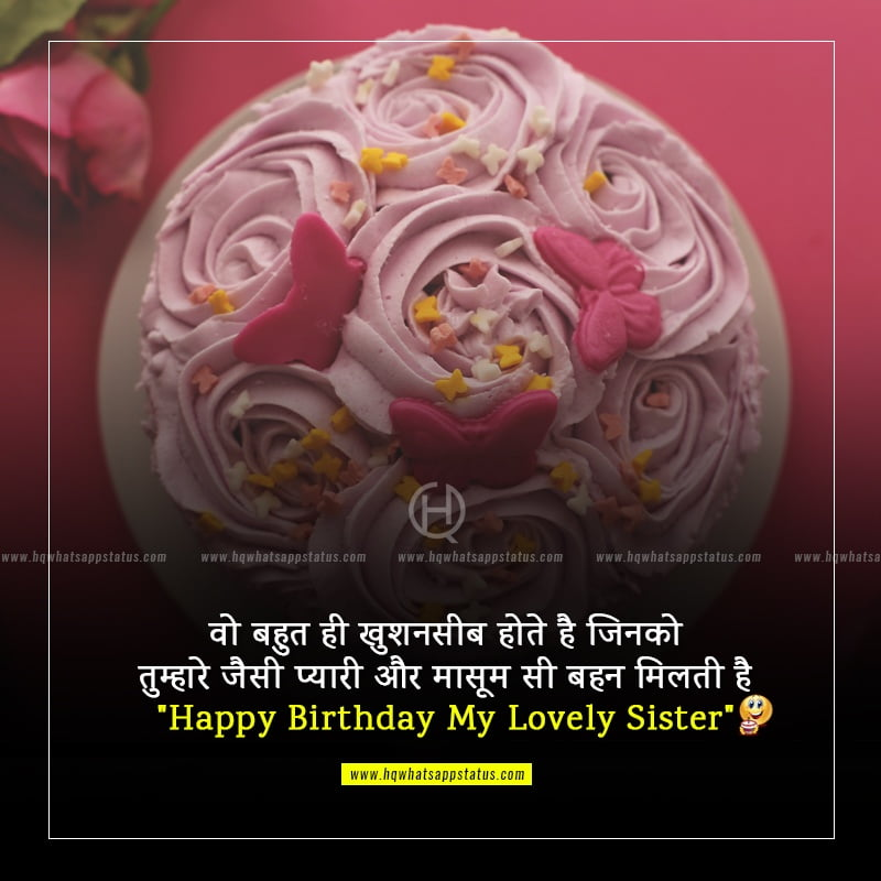 birthday wishes for big sister in hindi