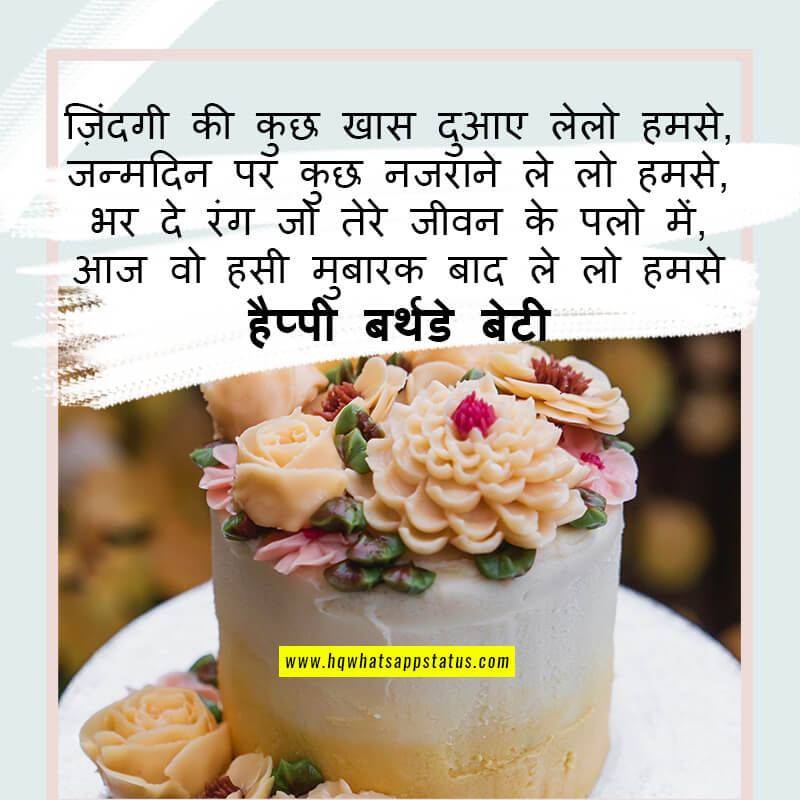 Birthday wishes for daughter from mother in hindi