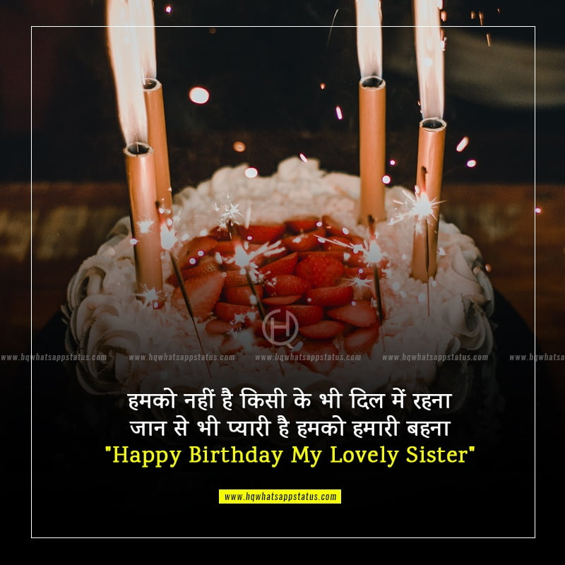 birthday wishes for elder sister in hindi
