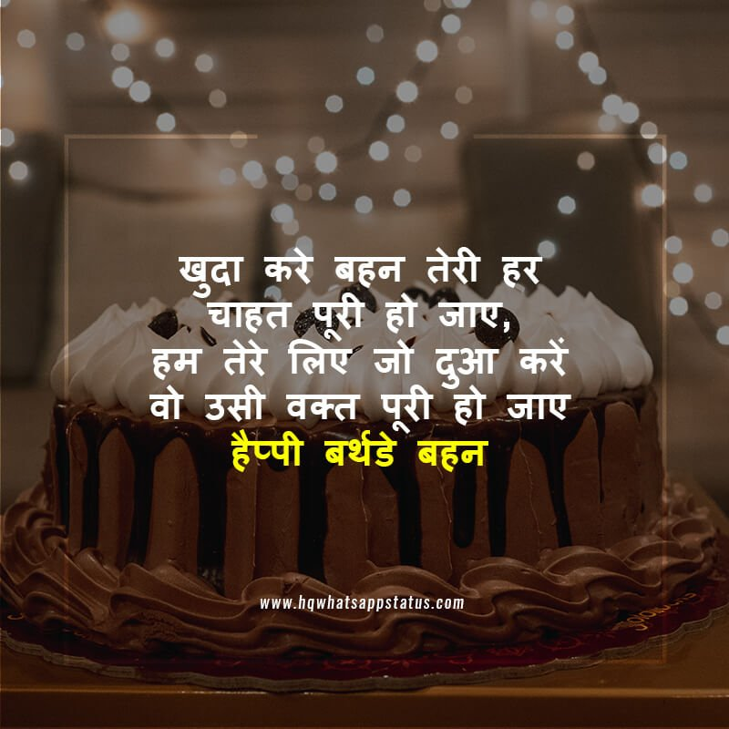 Birthday wishes for sister in hindi language