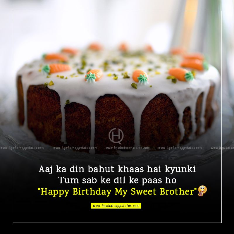 birthday wishes for small brother in hindi