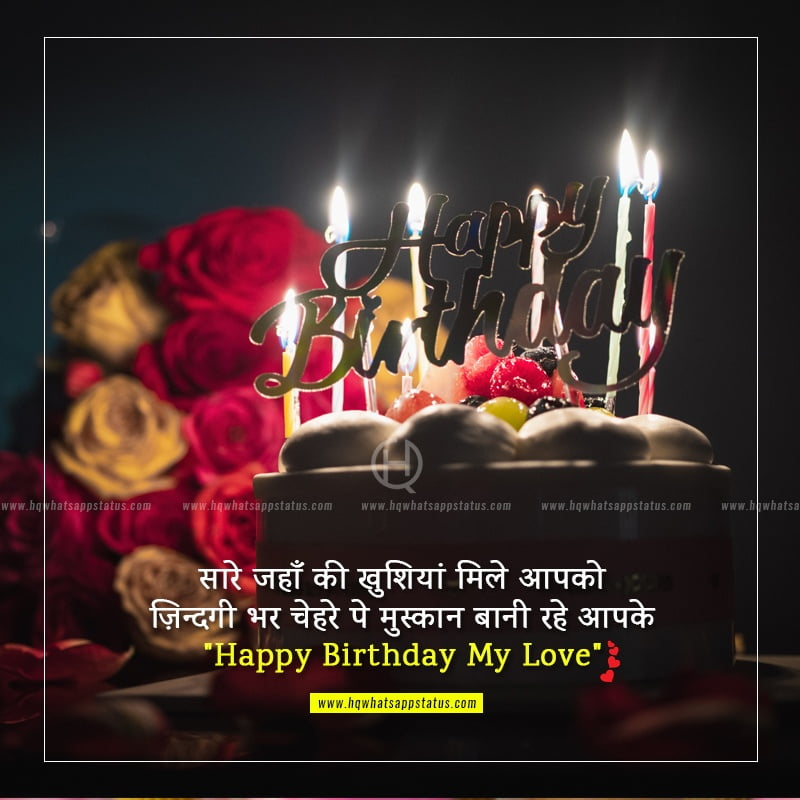 birthday wishes for wife hindi