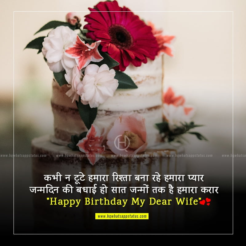 birthday wishes for wife in hindi shayari