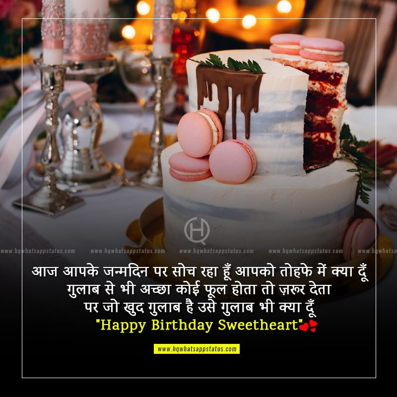 birthday wishes for wife quotes in hindi