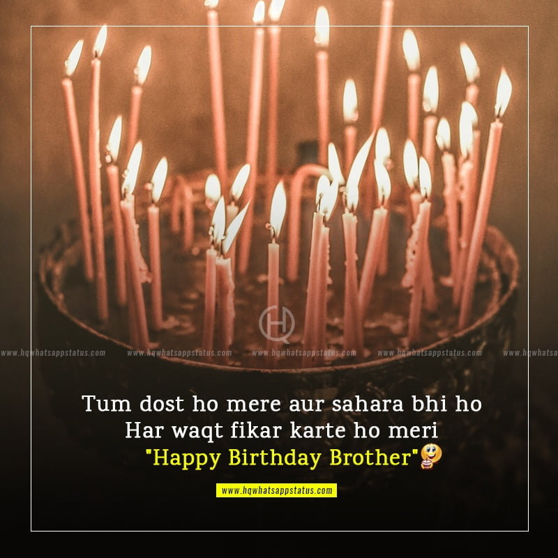 birthday wishes for younger brother in hindi