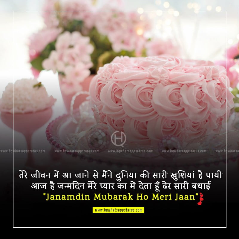 birthday wishes images for wife in hindi