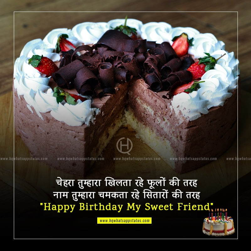 birthday wishes in hindi for best friend - Copy