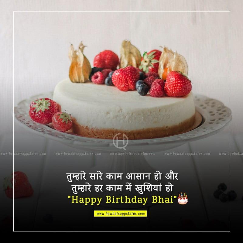 birthday wishes in hindi shayari for brother