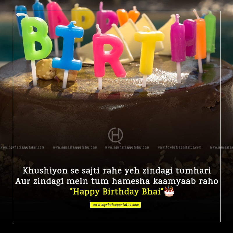 birthday wishes quotes for brother in hindi