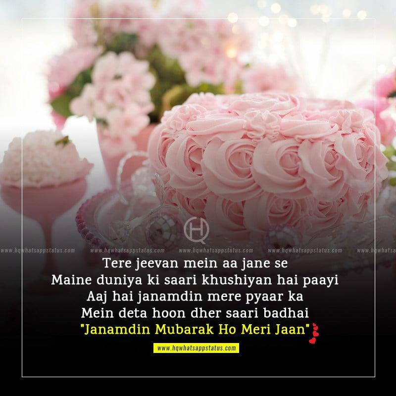 birthday wishes shayari in hindi for wife