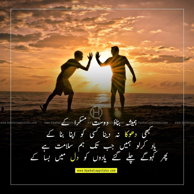 broken friendship quotes in urdu