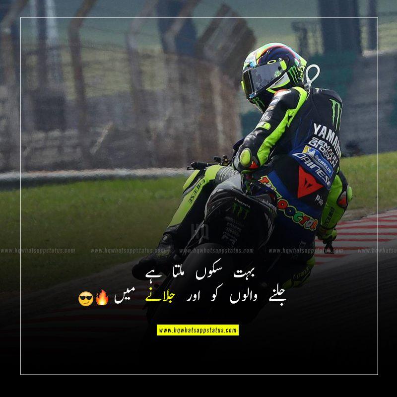 cool attitude status in urdu