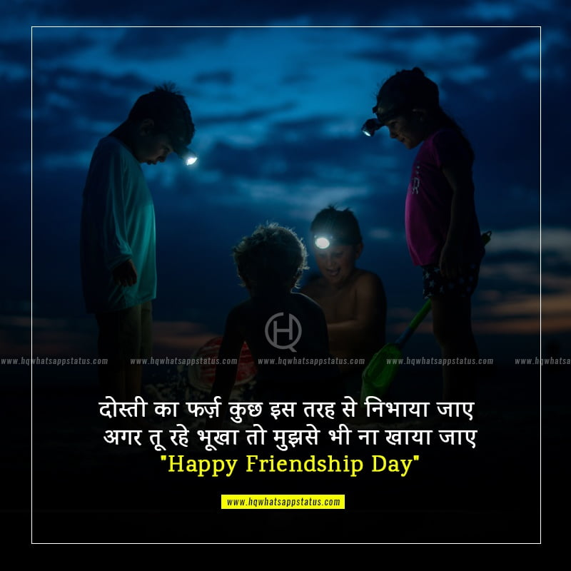 cute friendship status in hindi