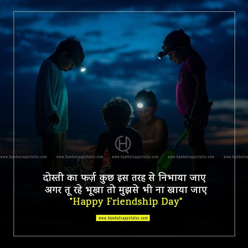 cute friendship status in hindi