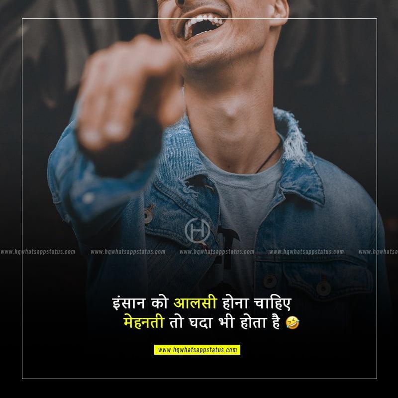 cute funny status in hindi