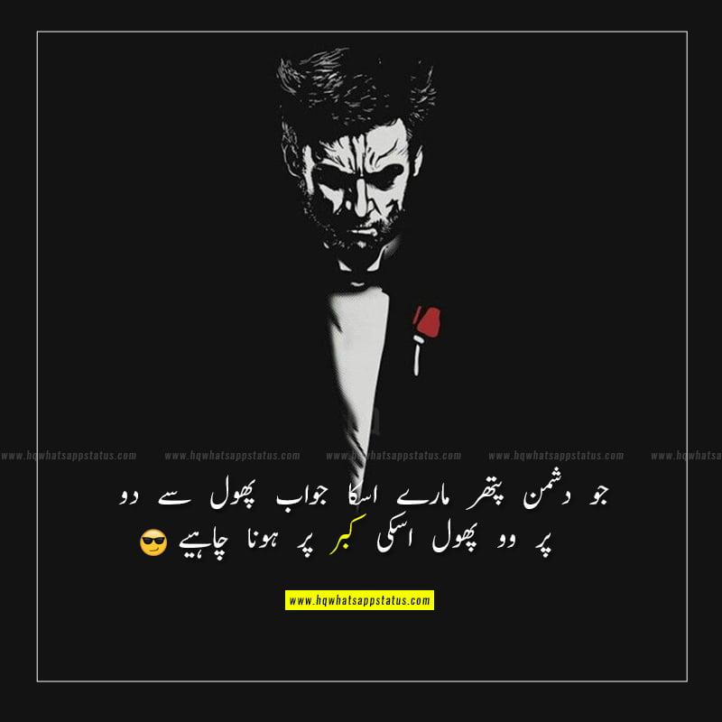 facebook attitude status in urdu