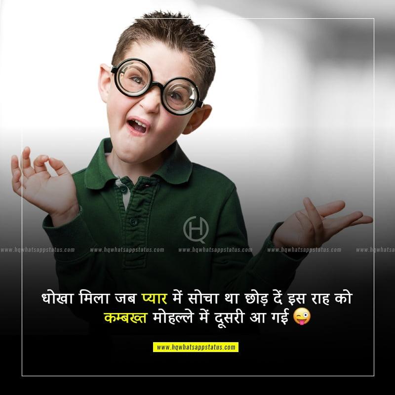 facebook status in hindi funny
