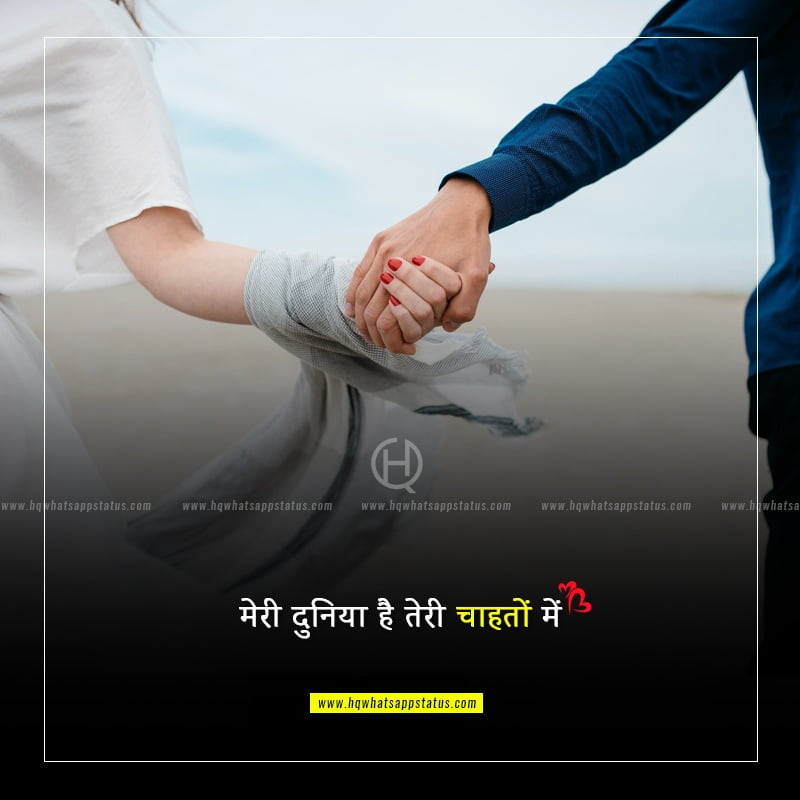 feeling love status in hindi