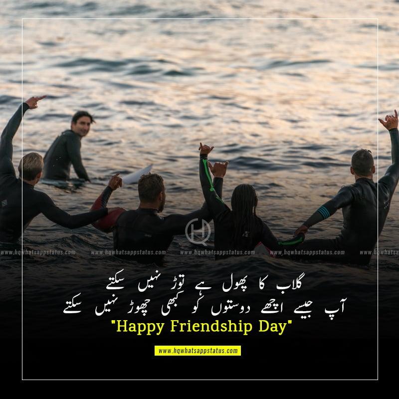 friendship day poetry in urdu