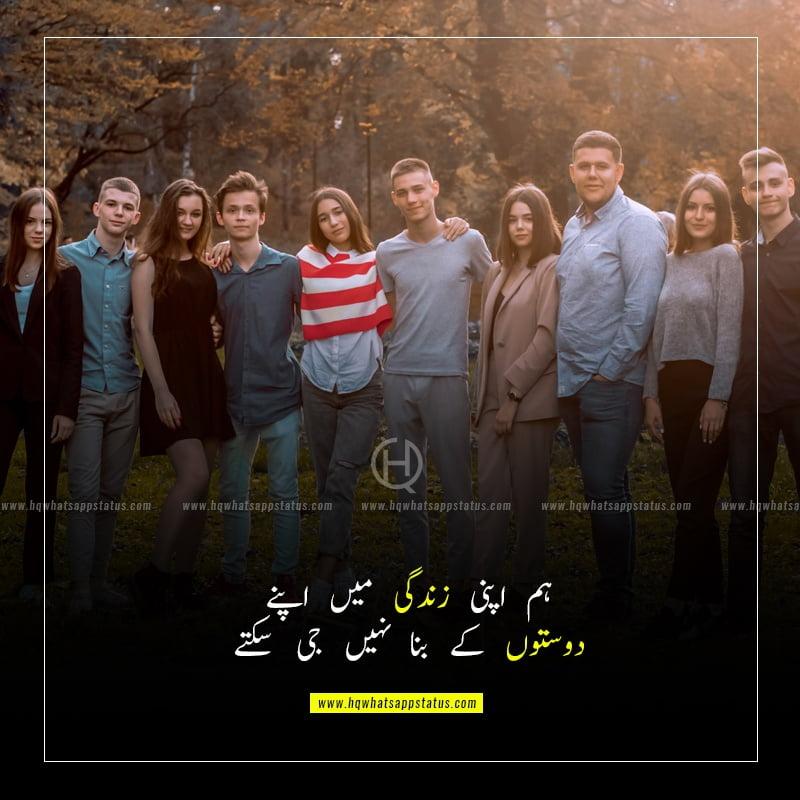 friendship day quotes in urdu