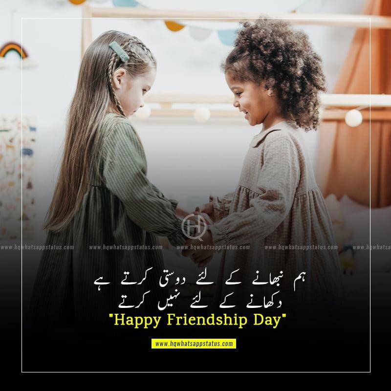 friendship poetry in urdu 2016