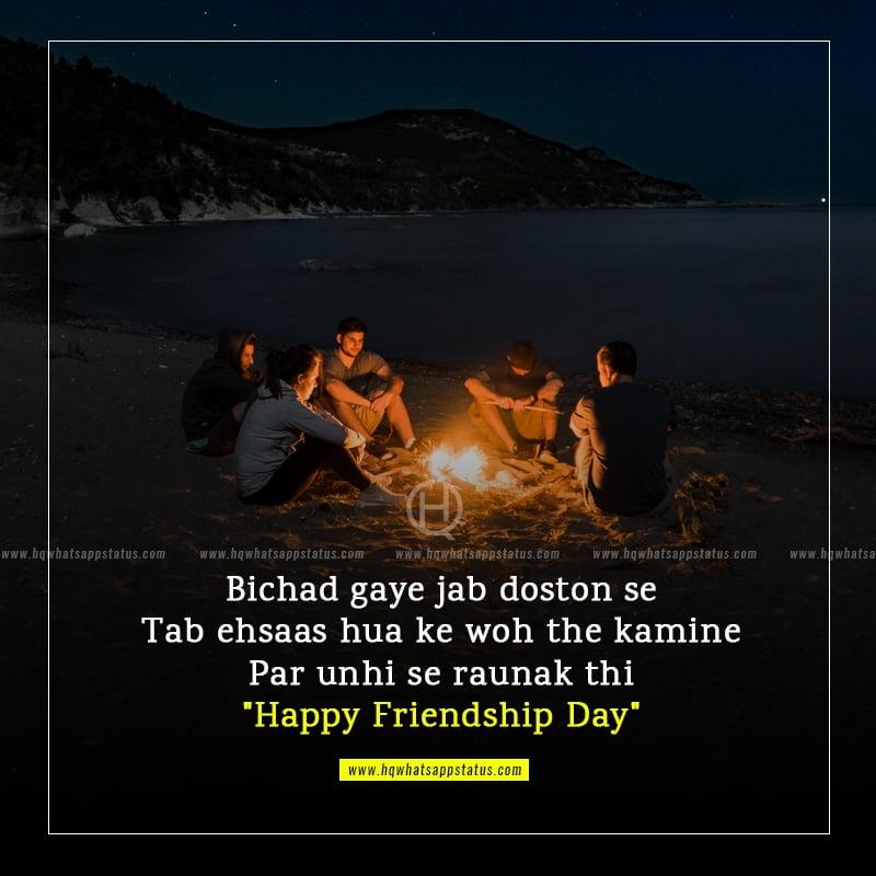 friendship poetry in urdu sms